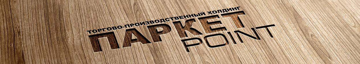 Торгово-производственный холдинг «Паркет Point»