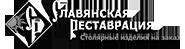 Славянская реставрация